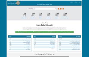 سامانه ی علم سنجی و پایگاه دانش – دانشگاه امام صادق علیه اسلام