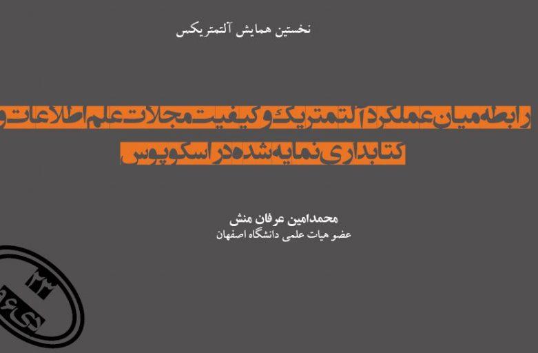 رابطه میان عملکرد آلتمتریک و کیفیت مجلات علم اطلاعات و کتابداری نمایه شده در اسکوپوس